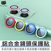 iphone11 12鏡頭保護貼 鷹眼鏡頭蓋 鏡頭保護貼 鏡頭貼【Z200918】