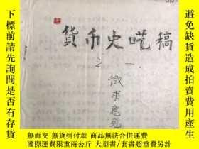 二手書博民逛書店《貨幣史囈稿》之一罕見徵求意見(鈐印本、簽名本)Y269703