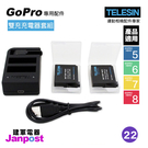 Telesin 副廠 Gopro Hero 5 6 7 8 雙充充電器 充電座 電池 建軍電器
