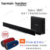 【現貨供應】harman/kardon Sabre SB35 薄型 Soundbar 環繞劇院組【公司貨保固+免運】加贈Xtreme藍牙喇叭