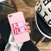 手機殼蘋果個性大齡兒童少女全包手機殼iPhone8/7/6s/Plus蘋果6創意硅膠女款 智能生活館