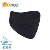 UV100 防曬 抗UV-防潑水涼感透氣口罩-附濾片