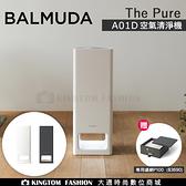 【加贈原廠濾網】BALMUDA 百慕達 The Pure 空氣清淨機 A01D 白色 深灰色【24H快速出貨】公司貨保固一年