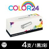 【Color24】for HP 1黑3彩 CF500X/CF501X/CF502X/CF503X/202X 相容碳粉匣 /適用HP M254dw/M281fdw