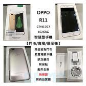 送原廠皮套【拆封福利品】OPPO R11 5.5吋 4G/64G 雙卡雙待 指紋辨識 八核心 前後2000萬畫素 智慧型手機