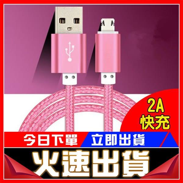 [24hr-現貨快出] 蘋果安卓 通用 正反雙面 一頭兩用 二合一數據線 尼龍編織線 充電線 傳輸線 玫瑰金