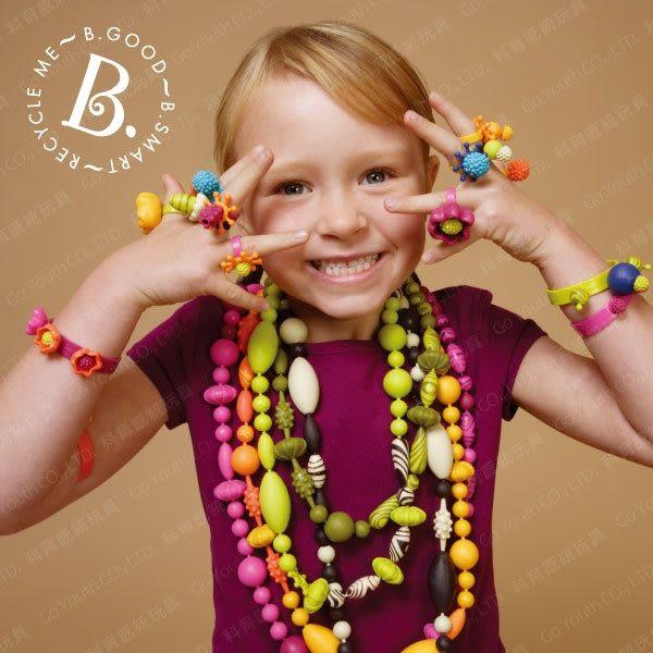 美國【B.Toys】波普珠珠→感覺統合 教具 diy DIY水串珠 多彩畫家水串珠 波西米彩珠派對