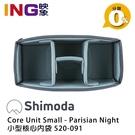 【24期0利率】Shimoda Core Unit Small 小型核心內袋 520-091 Parisian Night 攝影包