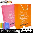 【特價】【客製化100個含燙金】A4防水購物袋 HFPWP 燙金印刷 PP防水塑膠 台灣製 BWTR315-BR100