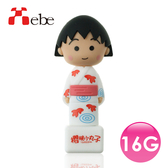 【Xebe集比】小丸子官方授權造型隨身碟16G