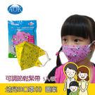 AOK 飛速兒童醫用3D立體口罩(幼兒-...
