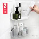 2個裝浴室洗手間置物架洗漱台轉角瀝水壁掛...