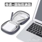 數據線收納包BUBM 蘋果華為小米筆記本電腦電源包Macbook air/pro充電 雲朵走走