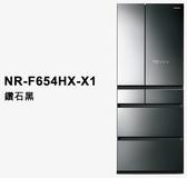 «贈安裝/0利率»Panasonic 國際牌650L 1級能效 Ag銀除菌 變頻六門冰箱 NR-F654HX-X1【南霸天電器百貨】