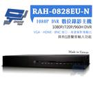 高雄/台南/屏東監視器 RAH-0828EU-N 8ch 數位錄影主機 監控主機 主機 DVR主機 高清類比