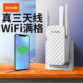 騰達A12 wifi信號擴大器增強放大加強器中繼器無線網絡wife接收家用路由器wi-fi擴展擴大器 陽光好物