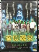 挖寶二手片-D51-正版DVD-華語【陰陽路:客似魂來】-曾志偉 梁漢文 羅蘭(直購價)