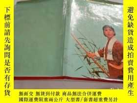 二手書博民逛書店song罕見of the dragon river《龍江之歌》Y200392