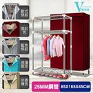 組合式衣櫥 衣櫃 DIY加粗耐重衣櫥/0.85米2.5管徑 寬85cm布衣櫥 拉鍊型 現貨【VENCEDOR】