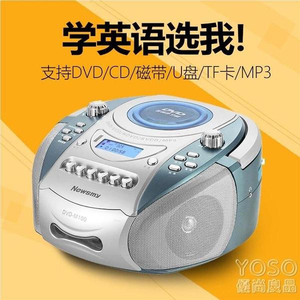CD錄音機 CD機M100復讀機錄音機磁帶播放機CD磁帶一體機多功能收錄機中小學生英語 快速出貨YJT