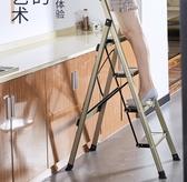 梯子 家用折疊伸縮人字梯鋁合金加厚室內四步樓梯多功能2米【美人季】
