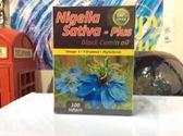 冷壓黑種草油精萃膠囊 1gx100粒/盒 純植物營養