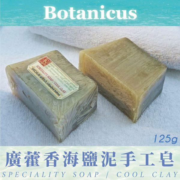 捷克香氛【菠丹妮Botanicus】 廣藿香海鹽泥手工皂 125g 梯形