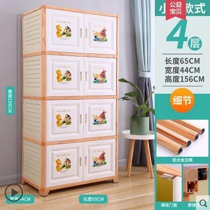 兒童簡易衣櫃組裝櫥櫃臥室收納櫃子儲物櫃寶寶置物櫃現代簡約塑料 聖誕節全館免運
