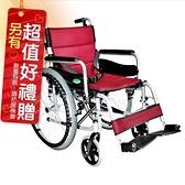 來而康 頤辰億 機械式輪椅 (未滅菌) YC-925.2 大輪 輪椅B款附加功能A款補助 贈 輪椅置物袋