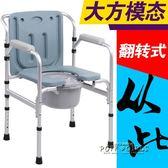 老人坐便椅子孕婦座便椅老年人可折疊座便器坐便器移動馬桶坐廁椅 igo