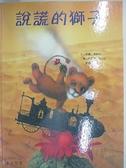 【書寶二手書T1/少年童書_ECH】說謊的獅子_鄔竇‧懷蓋特‧悠麗雅‧古蔻瓦