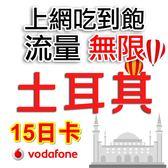 土耳其網路卡 15日無限流量 土耳其網卡 旅遊網卡 網路吃到飽 跟團旅行網卡 伊斯坦堡網路卡
