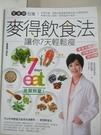 【書寶二手書T1/哲學_E56】營養師狂推!麥得飲食法讓你7天輕鬆瘦:免算熱量,專職減重營養師