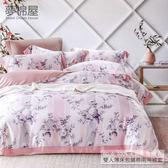 60支100%天絲萊賽爾-床高35公分內可用-雙人薄床包鋪棉兩用被套四件組-辛迪-粉-夢棉屋