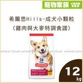 寵物家族-希爾思Hills-成犬小顆粒(雞肉與大麥特調食譜)12kg