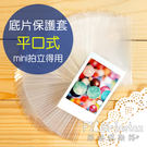 【菲林因斯特】拍立得底片保護套20入 透明袋/ mini8 mini25 mini50S mini90 PD239 空白