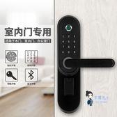 指紋鎖 家用室內門指紋鎖房間智慧電子門密碼鎖臥室木門辦公室球形指紋鎖T