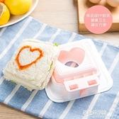 模具 三明治模具壽司製作器愛心麵包DIY家用早餐壓麵包模具不粘模口袋 【母親節特惠】
