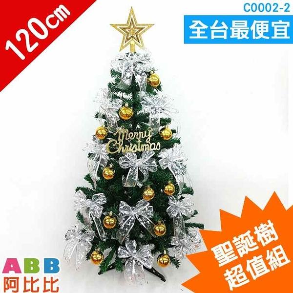 C0002-2_聖誕樹_4尺_超值組#聖誕派對佈置氣球窗貼壁貼彩條拉旗掛飾吊飾