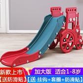 溜滑梯 滑滑梯小型加厚滑梯室內兒童塑料滑梯組合家用寶寶上下可折疊玩具【八折搶購】
