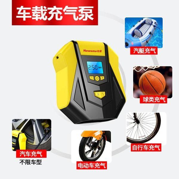 車載充氣泵便攜式汽車用12V電動打氣泵高壓小轎車輪胎加氣 DA1017『黑色妹妹』