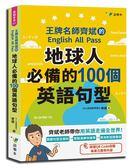 地球人必備的100個英語句型