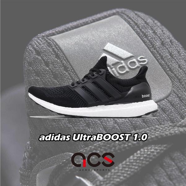 adidas 慢跑鞋 UltraBOOST M 1.0 黑 白 男鞋 女鞋 襪套式 經典復刻 運動鞋 【ACS】 S77417