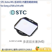 @3C 柑仔店 STC Astro MS (多波段) 內置型濾鏡架組 for Sony a7SIII a7r4 a9II
