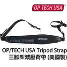 OP/TECH USA Tripod Strap 腳架減壓背帶 (正成貿易公司貨) 美國製