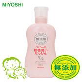 日本 MIYOSHI 無添加嬰幼兒用洗衣精 800mL 寶寶嬰兒 敏感性肌膚 洗衣劑 玉之肌
