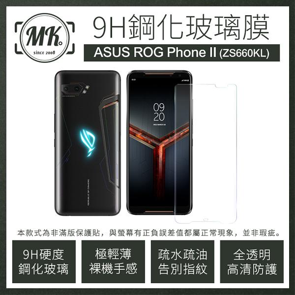【小樺資訊】含稅【MK馬克】ASUS ROG Phone II (ZS660KL) 9H鋼化玻璃保護膜保護貼 (非滿版膜