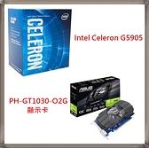 【CPU+顯示卡】Intel Celeron 處理器 G5905 + 華碩 ASUS PH-GT1030-O2G 顯示卡