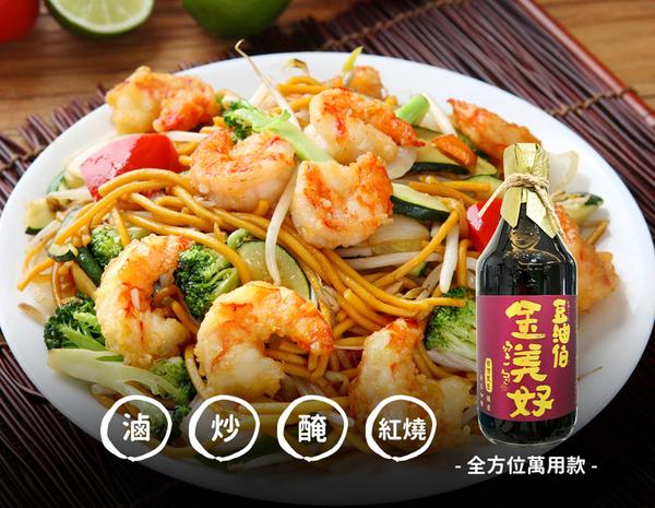 【豆油伯】金美滿+金美好醬油(無添加糖)500ml-6入組+贈油醋醬(巿價220)