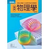 圖解物理學(2019更新版)